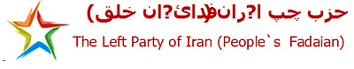Left Party Iran Logo